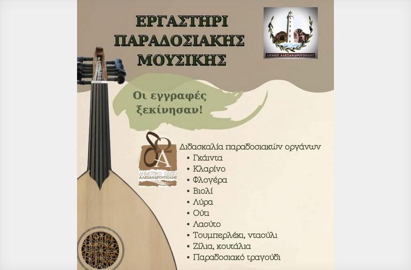 Εργαστήρι Παραδοσιακής Μουσικής στο Δημοτικό Ωδείο Αλεξανδρούπολης