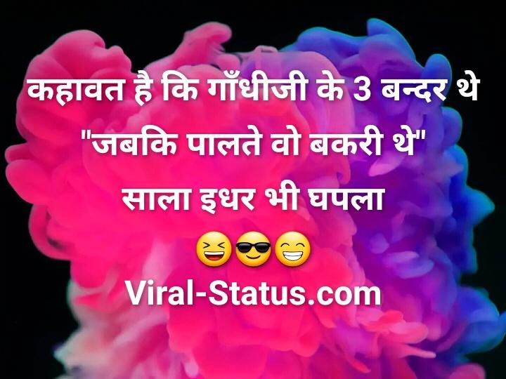 Latest Political Status #13 Quotes, Jokes, Shayari, राजनीतिक चुटकुले 2020