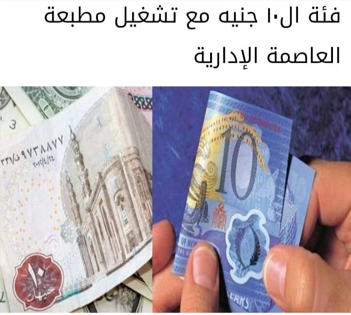 البنك المركزي ||● إصدار أول عملة بلاستيكية فئة 10 جنيه فى هذا الموعد / الأهرام نيوز