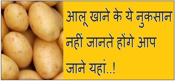 Potato Eating Disadvantages