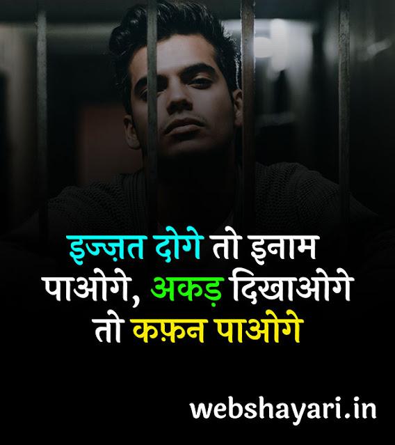 akad status hindi attitude status download