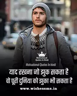 positive motivational quotes in hindi, positive motivation in hindi, positive thinking motivational quotes in hindi, motivational positive quotes in hindi, positive motivational status in hindi, positive status hindi, positive quotes hindi, positive attitude status in hindi, positive attitude status hindi, positive attitude quotes in hindi, positive thinking quotes in hindi, positive thinking status in hindi, good morning positive quotes in hindi, positive thought of the day in hindi
