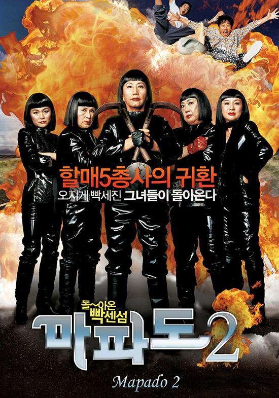 ترجمة فيلم الكوميديا الكوري Mapado 2