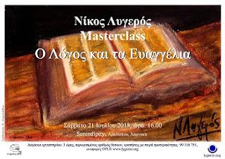 "Masterclass: ""Ο Λόγος και τα Ευαγγέλια"". Serendipity - Αφίσα Λάρνακα. Σάββατο 21 Ιουλίου 2018, ώρα: 16.00 - 19.00"