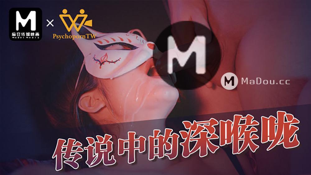 麻豆傳媒映畫原版 PsychoPorn 传说中的深喉咙