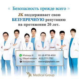 клиники кореи,  пластика в корее,  лечение в корее,  пластическая хирургия,  клиника JK