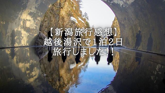 【新潟旅行感想】越後湯沢で1泊2日旅行しました!!