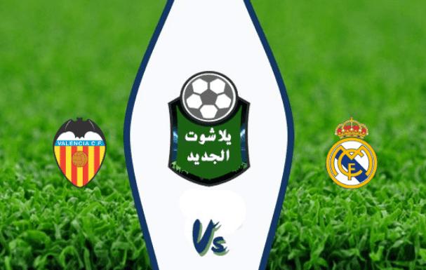 مشاهدة مباراة ريال مدريد وفالنسيا بث مباشر 18-06-2020