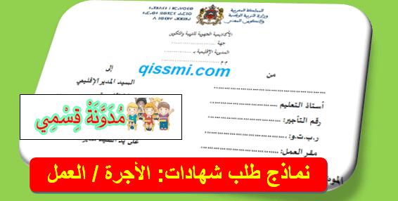 تحميل طلب شهادة العمل