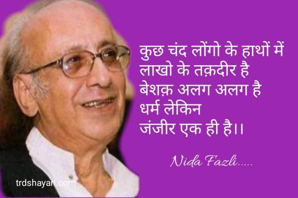Latest best nida Fazli Shayari ghajal