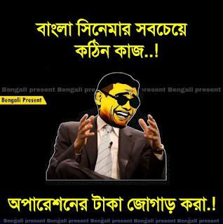 funny troll pic bangla : bangla troll pic