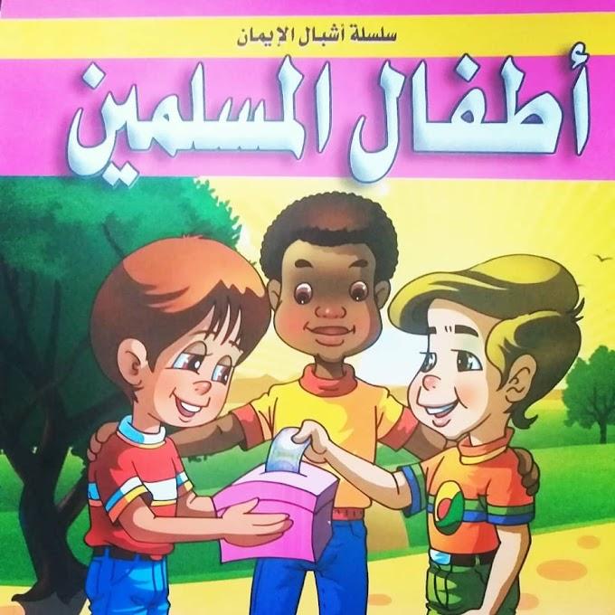 💘💘💘💘قصة اطفال المسلمين