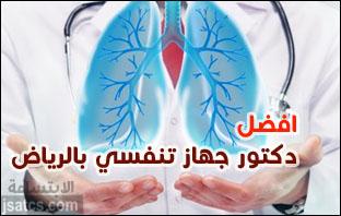 افضل دكتور جهاز تنفسي بالرياض