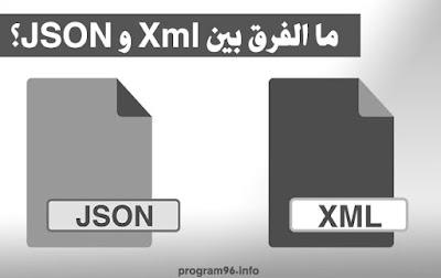 ما الفرق بين Xml و JSON؟