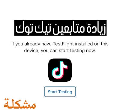 حل مشكلة زيادة متابعين و مشاهدات تيك توك TikTok