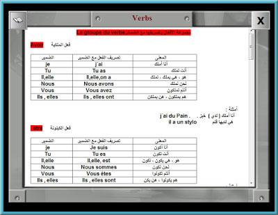 برنامج تعلم اللغة الفرنسية للكمبيوتر