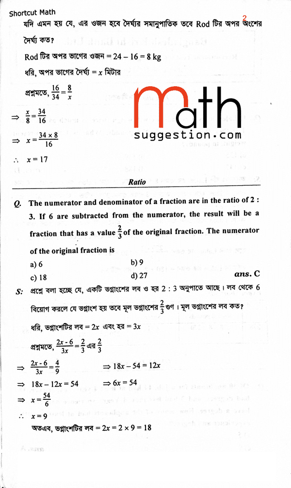 Math Solution JBL Exam EO Engineer Civil 2017 02