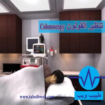 تنظير القولون Colonoscopy