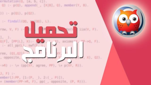 شرح تحميل وتثبيت برنامج swi prolog والتعامل معه