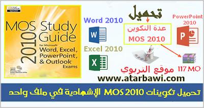 تحميل التكوينات الاشهادية MOS 2010 الخاصة بشركة Microsoft