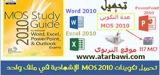 تحميل التكوينات الإشهادية MOS 2010 الخاصة بشركة Microsoft