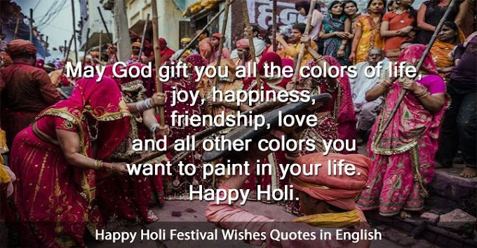 125+ New Happy Holi 2018 Festival Wishes Quotes in English