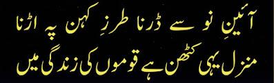 Allama-iqbal-poetry-Urdu