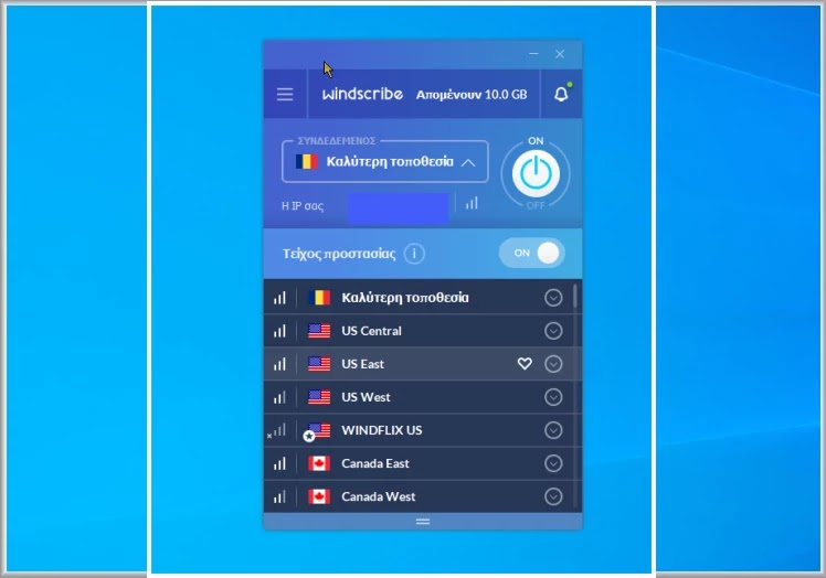 Windscribe :  Ανώνυμη υπηρεσία VPΝ με δώρο 10 Gb Bandwidth διαθέσιμα κάθε μήνα