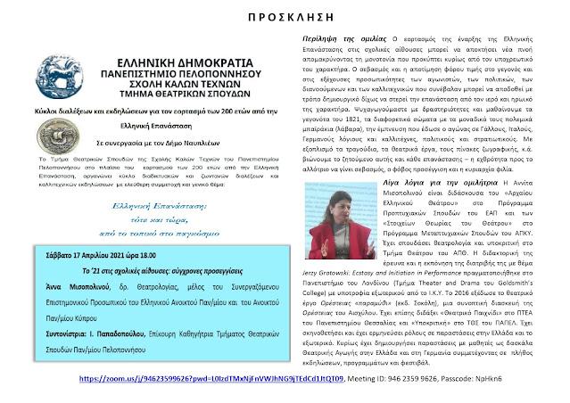 Εκδήλωση του Τμήματος Θεατρικών Σπουδών Ναυπλίου