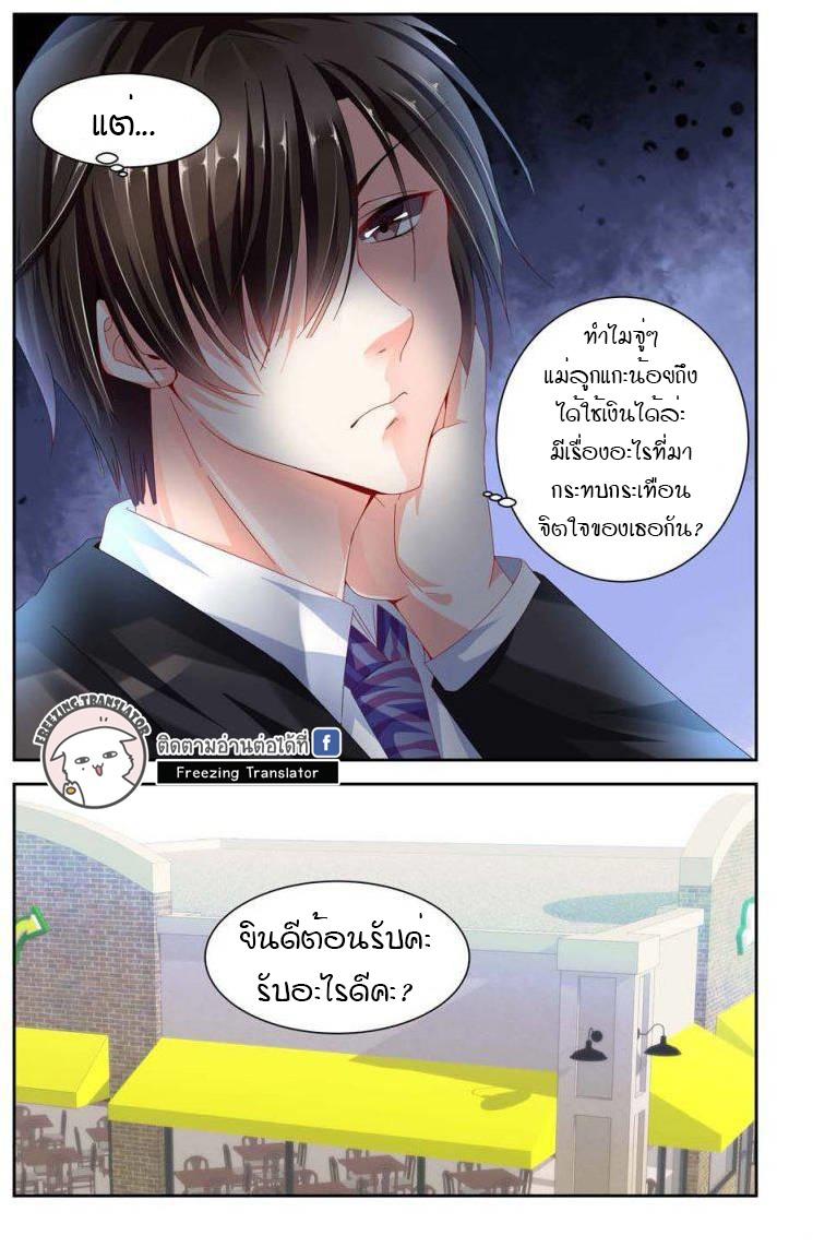 Chunqing Yatou Huolala - หน้า 3