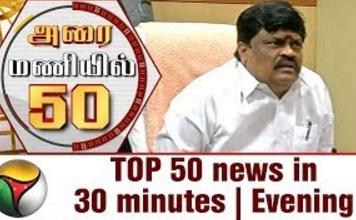 TOP 50 news in 30 minutes   Evening 29-05-2017 Puthiya Thalaimurai Tv