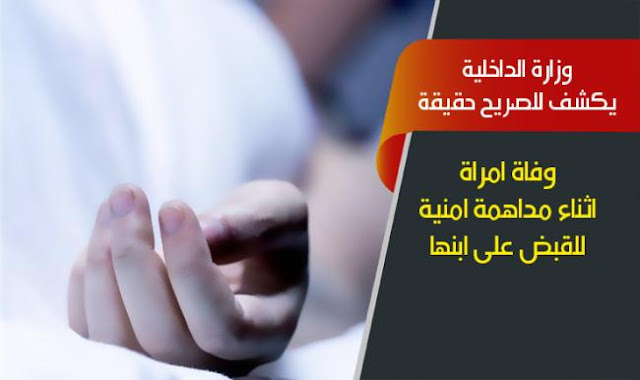 مصدر من وزارة الداخلية يكشف للصريح حقيقة وفاة امراة اثناء مداهمة امنية للقبض على ابنها ببنزرت