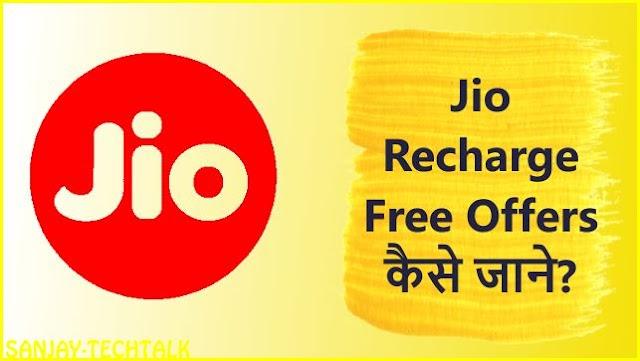 Jio Recharge Offers कैसे जाने? Jio के नए रिचार्ज पर Jio latest offers की जानकारी कैसे प्राप्त करें?