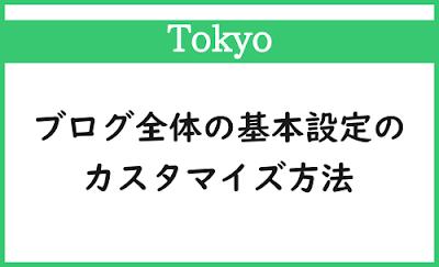 Blogger Labo:【Tokyo】ブログ全体の基本設定のカスタマイズ