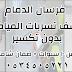 شركة كشف تسربات المياه بالدمام - فرسان الدمام 0534505221