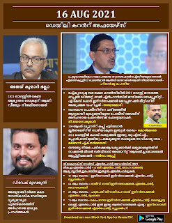 Daily Malayalam Current Affairs 16 Aug 2021