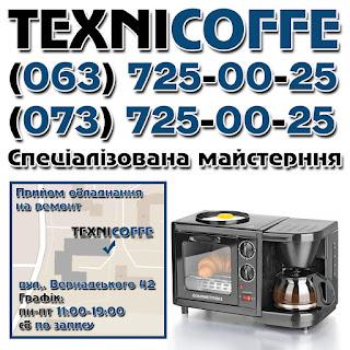 Ремонт кофейних машин
