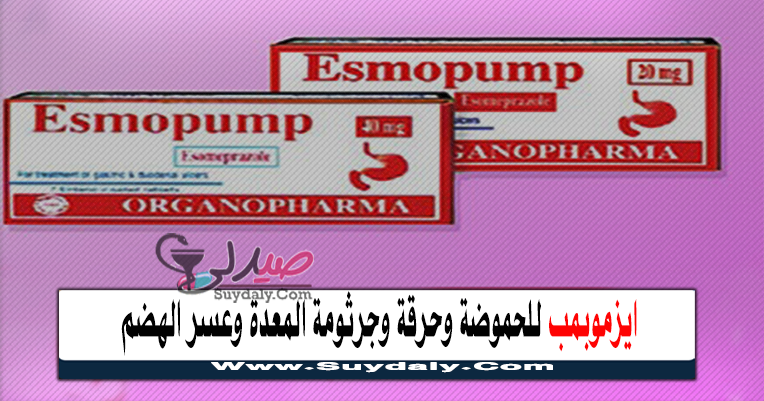 إيزموبمب Esmopump أقراص لعلاج مشاكل المعدة و الحموضة و الارتجاع الجرعة والسعر في 2021