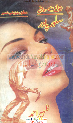 Silver Power By Zaheer Ahmed | Download PDF FREE