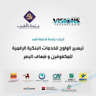 صورة بها شعار كل من جمعية رؤى التكنولوجيا وبنك المغرب. وكذا شعارات أخرى لأبناك مغربية