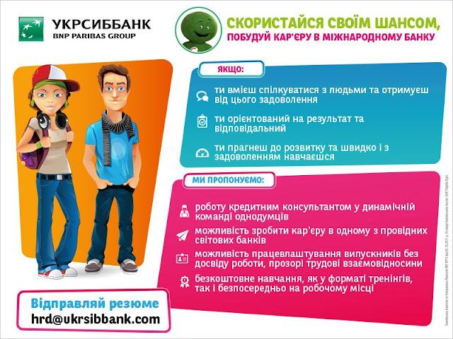 Кар'єра в УкрСиббанку