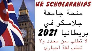 منحة جامعة جلاسكو في بريطانيا 2021  الدراسة في بريطانيا مجانا