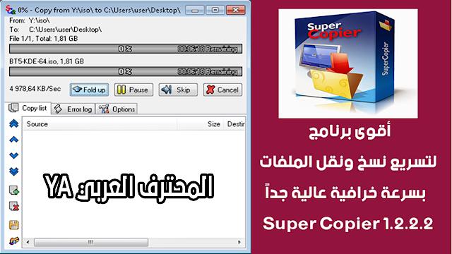 أقوى برنامج لتسريع نسخ ونقل الملفات بسرعة خرافية Super Copier 1.2.2.2