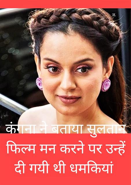 Actress Kangana Ranaut's sensational disclosure, threats acquired for Salman Khan's movie Sultan's refusal