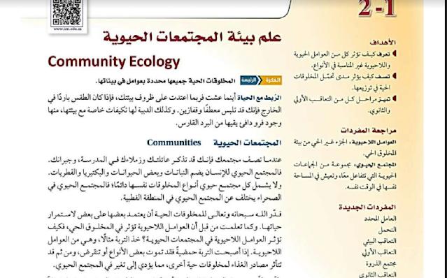 درس علم بيئة المجتمعات الحيوية علم البيئة مقررات