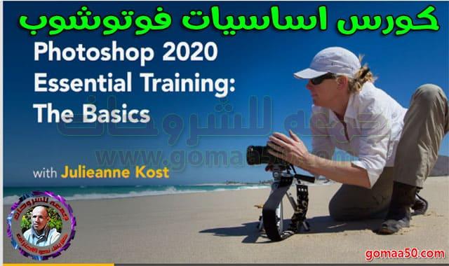 كورس اساسيات فوتوشوب  Photoshop 2020 Essential Training The Basics