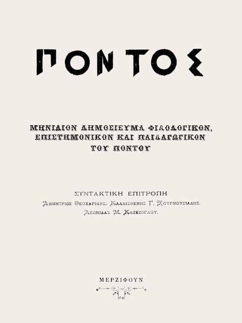 ΠΟΝΤΟΣ: μηνιαίο περιοδικό εκδιδόμενο από τον Ελληνικό Σύλλογο Μερζιφούν