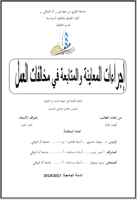 مذكرة ماستر: إجراءات المعاينة والمتابعة في مخالفات العمل PDF