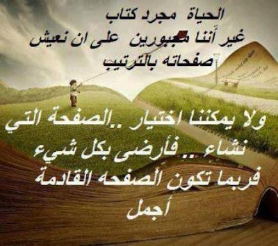 امثال وحكم عن الحياة
