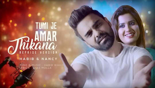 Tumi Je Amar Thikana by Habib Wahid And Nancy